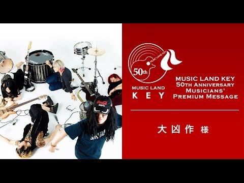 大凶作 様よりお祝いメッセージ 【MUSIC LAND KEY 50th Anniversary Musicians' Premium Message】