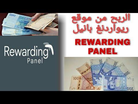 شرح موقع rewarding panel من اشهر و اسهل المواقع للربح من الانترنيت#اربح 1000dh شهريا