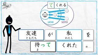 Apprendre le japonais: TE-ageru & TE-kureru (てあげる・てくれる) = Faire qqch pour quelqu'un [JLPT N5]