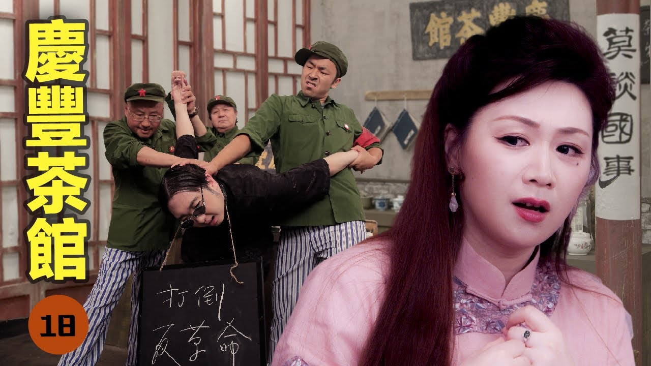 越級碰瓷兒,玩撲克追憶往昔|「慶豐茶館」里品一杯茶,輕鬆幽默中笑談風雲 ☕️ (第十八集)