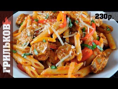 Как приготовить макароны с сосисками в томатном соусе