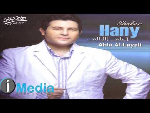 Hany Shaker  Kol Sana Wenta Tayeb  هاني شاكر  كل سنة وإنت طيب