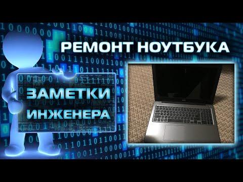 Ремонт ноутбука DELL P66F не заряжает акб