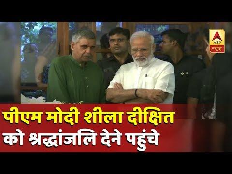 प्रधानमंत्री नरेंद्र मोदी ने शीला दीक्षित को श्रद्धांजलि दी | ABP News Hindi