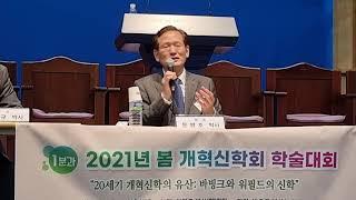 (사랑방송)개혁신학회 학술대회 칼빈대학교최!(5)