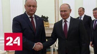 Путин: Россия придает серьезное значение развитию отношений с Молдавией - Россия 24