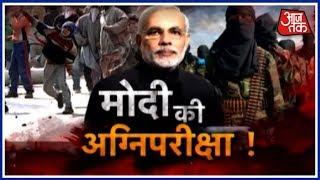Modi की अग्निपरीक्षा! 2019 चुनाव के लिए कमजोर कड़ी कश्मीर समस्या!