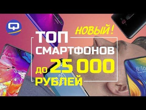 Топ смартфонов до 25000 рублей (2019) что выбрать? /QUKE.RU/