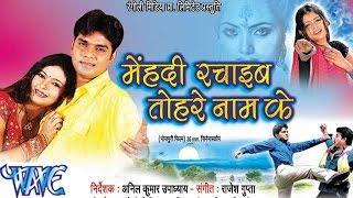 HD मेहँदी रचाईब- Mehandi Rachaib Tohare Nam Ke   Bhojpuri Film - Pawan singh - Bhojpuri Movie 2015