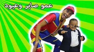 عمو صابر وعبود -amo saber and abood