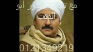 مندور ابو الدهب