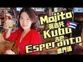 Mojito, Kubo kaj Esperanto 莫吉托、古巴和世界语的故事