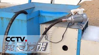 《我爱发明》 20190911 吐泥成石| CCTV科教