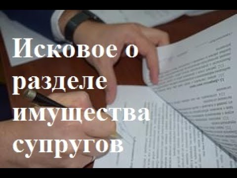 видео: Исковое заявление о разделе имущества супругов: советы юриста