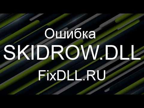SKIDROW.DLL скачать бесплатно для Windows 7,8,10 - Как исправить ошибку отсутствует SKIDROW.DLL