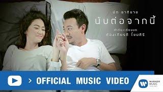 【Official MV】นัท ชาติชาย - นับต่อจากนี้