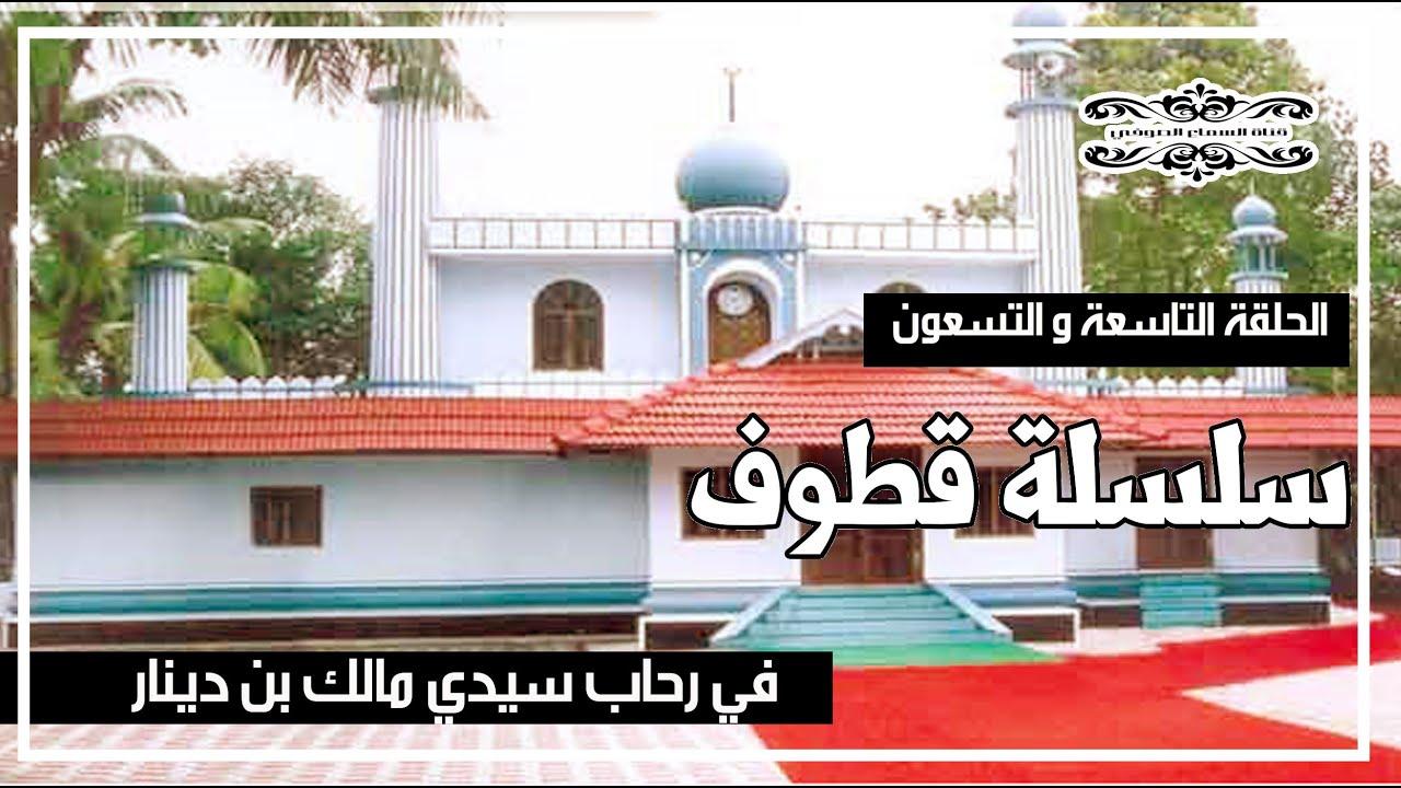 الحلقة المئة من برنامج قطوف في رحاب سيدي مالك بن دينار