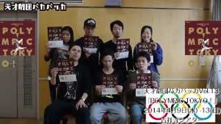 天才劇団バカバッカに熊野直哉が加入しました! http://www.t-bakabakka...