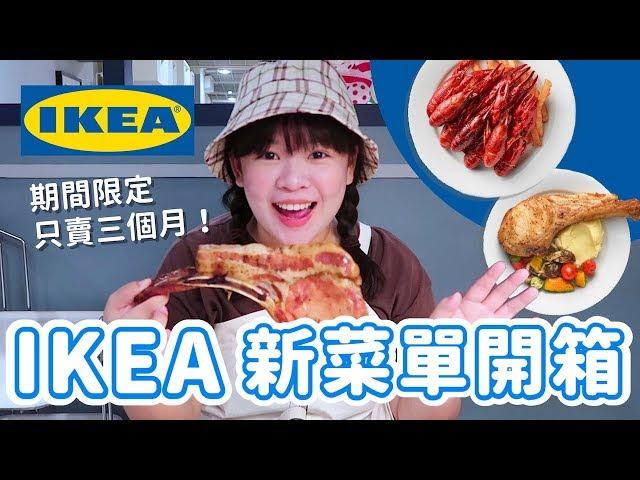 【期間限定】IKEA新菜單開箱!只賣3個月的小龍蝦盤&戰斧豬排!❤︎古娃娃WawaKu