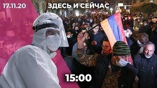Протестующим в Минске отключили воду и тепло. Уйдет ли Пашинян? Рекорд по смертям от COVID в России cмотреть видео онлайн бесплатно в высоком качестве - HDVIDEO