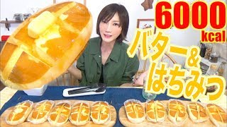 【High Calorie】 Baked Hokkaido Steamed Cheese Cake With Butter Is Super Tasty!!! [6000kcal][Use CC]
