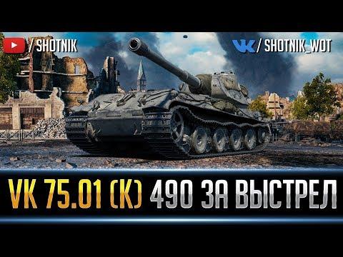 VK 75.01 (K) - 490 УРОНА ЗА ВЫСТРЕЛ ОФИГЕТЬ!