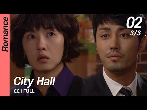 [CC/FULL] City Hall EP02 (3/3)   시티홀