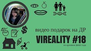 VIreality #18 || Подарок на день рождения для подруги Ksu the Grape(Сегодня вы увидите видео подарок на день рождения моей подруге Ире Кошевой. Видео архивное, поэтому более..., 2015-10-06T05:54:35.000Z)