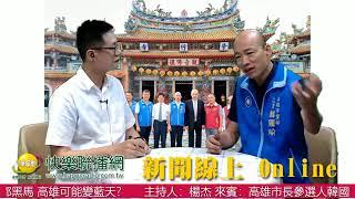 新聞線上online 20180727 高雄市長參選人 韓國瑜 港都黑馬 高雄可能變藍天?