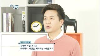 MTN 신영일의 비즈정보플러스 '한국카처 스팀청…