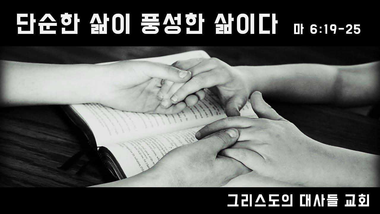 [그리스도의대사들교회] 단순한 삶이 풍성한 삶이다