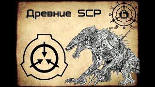 Пять Древних SCP