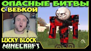 ч.54 Опасные битвы в Minecraft - Огненные Боссы (Essence of the Gods)