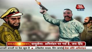 Aaj Tak LIVE: विंग कमांडर अभिनंदन की वतन वापसी, वाघा बॉर्डर से LIVE #ATLivestream