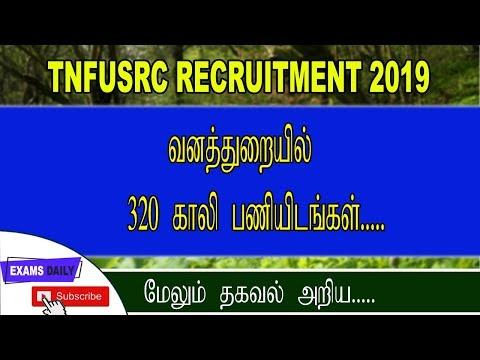 TNFUSRC Forest Guard Recruitment 2019 || TN Forest Guard Apply Online || Examsdaily