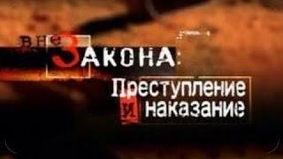 Реальные расследования! ВНЕ ЗАКОНА! Ночнои кошмар .  Криминал россия.