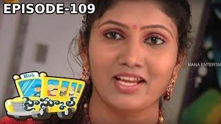 High School (హై స్కూల్ ) Telugu Daily Serial - Episode 109 | Mana Entertainments