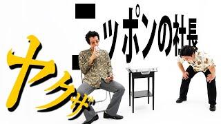 ニッポンの社長 コント「ヤクザ」