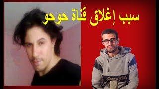 سبب إغلاق قناة huhu حوحو للمعلوميات !!