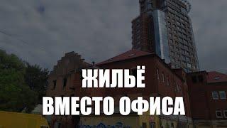 На улице Стекольной начали сносить офисное здание немецкой постройки