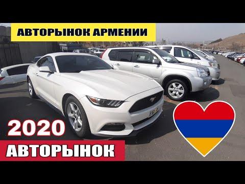 🇦🇲Авторынок в Армении 7 Марта, 2020 Весна! 👑Обзор на Топовые Тачки.