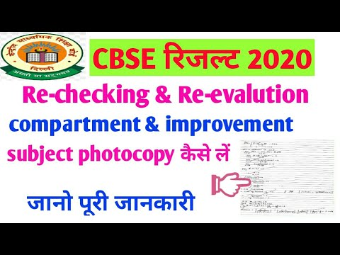 cbse revaluation 2020|cbse rechecking 2020|cbse compartment form 2020|cbse result 2020|techno mahesh