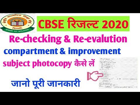 cbse revaluation 2020|cbse rechecking 2020|cbse compartment form 2020|cbse result 2020|techno mahesh