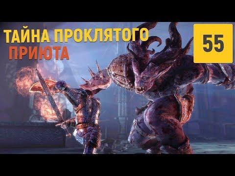Dragon Age Origins - Часть 55 (Место кошмара и ужаса)