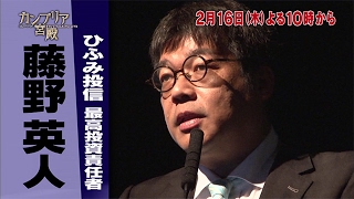 カンブリア宮殿 Ryu's eye(レオス・キャピタルワークス 社長兼CIO・藤野英人)