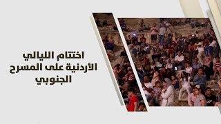اختتام الليالي الأردنية على المسرح الجنوبي