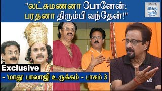 crazy-mohan-troupe-humorous-interview-chocolate-krishna-part-3-hindu-tamil-thisai