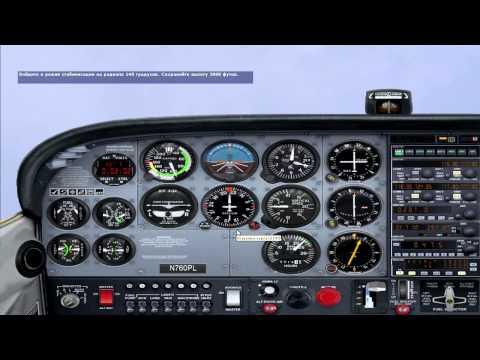 FSX. Instrument Rating Checkride. Пилотирование по приборам.