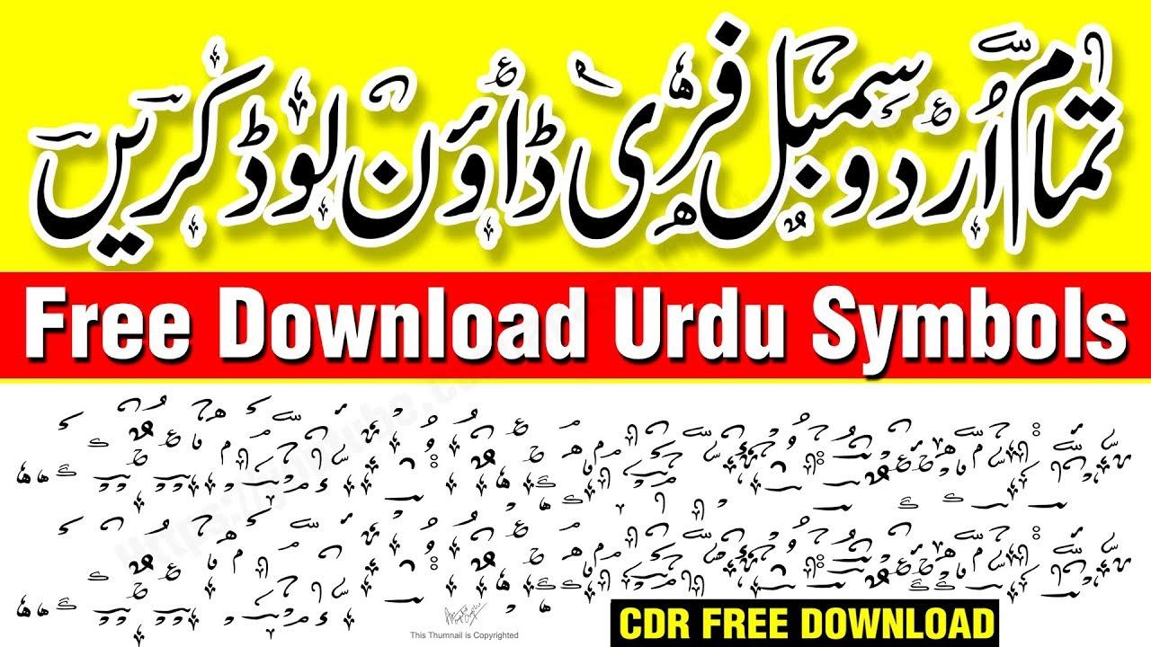 Download Urdu Symbols/ Vector CDR File Format by Muhammad Anas #1