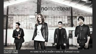 [Audio] No More Tear - ความพยายาม
